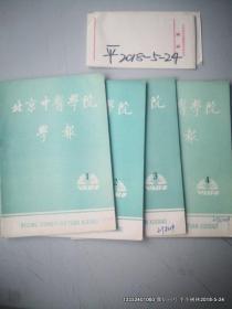 北京中医学院学报1984年第1,2,3,4期