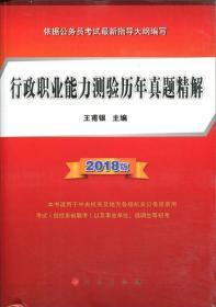 行政职业能力测验历年真题精解(2018版)