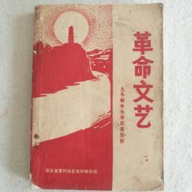 1970年《黄冈地区九年制中小学试用教材~革命文艺》   [柜9-5]