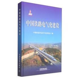 中国铁路电气化建设