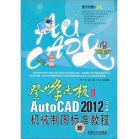 孔夫子旧书网--AutoCAD 2012中文版机械制图标准教程