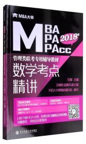 2018年MBA/MPA/MPAcc管理类联考专用辅导教材:数学考点精讲