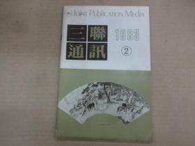 三联通讯 1983年第2期(总第29期)