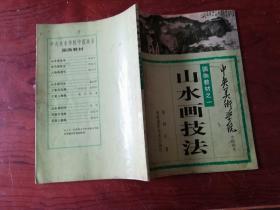 【山水画技法  梁树年  著  1版1