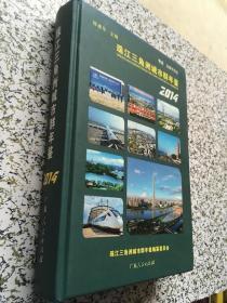 珠江三角洲城市群年鉴2014(附光盘)