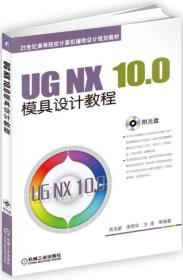 9787111535843UG NX 10.0模具设计教程-(含1CD)