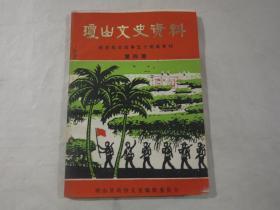 《琼山文史资料(纪念抗日战争五十周年专刊)》 第四期