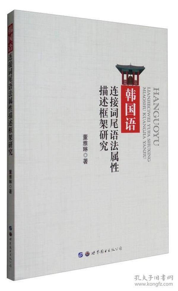 9787519227067韩国语连接词尾语法属性描述框架研究