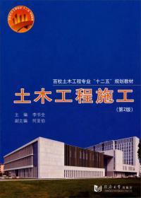 土木工程施工(第2版)