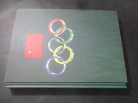 中国群众体育运动成就  8开精装带函盒