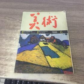 美术1985年第6期
