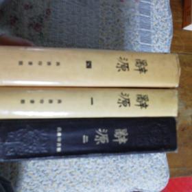 辞源修订本1-4全缺第三册,三册合售