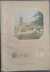 1982年江苏人民版《镇江游览手册》是书55页,图文并茂的介绍古城镇江