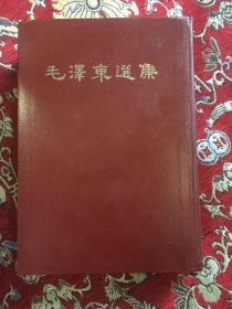 毛泽东选集(一卷本)【硬精装 1966年一版一印 繁体竖版】品佳
