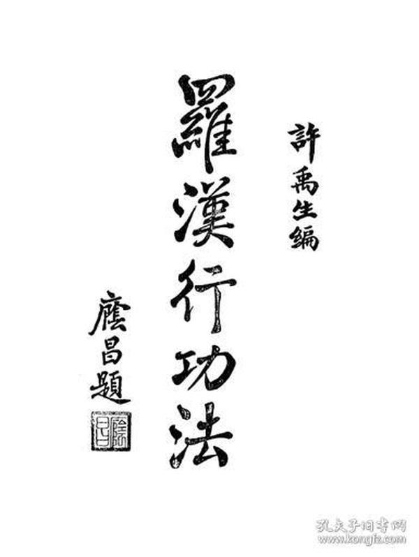 据民国21年版高清影印本《罗汉行功法》 一厚册全 封面题:许禹生编 。诠释罗汉行功法18式的口诀、动作,并附图式