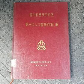 四川省重庆市市区第三次人口普查资料汇编