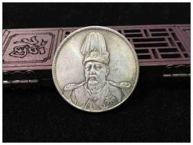 农村收来的老银元 中华帝国 洪宪纪念 钱证 大洋 龙元 银币 银圆 收藏 藏币 银饼 古钱币收藏1kong08