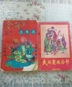 金葫芦万年历(1900-17阴阳历)+民间实用历书,两册合售.品差