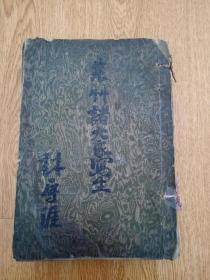和刻中药古本《古方药品考》四卷合订一厚册,书内中药图版大量(约120幅)