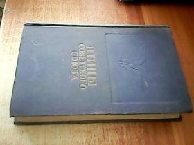 俄文原版 苏联的鸟类  第5卷