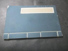 线装 宣纸空白册  18*11.5*0.7cm