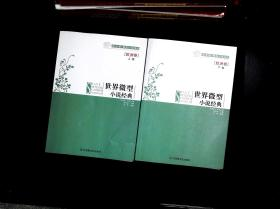 世界微型小说经典(欧洲卷)全二册