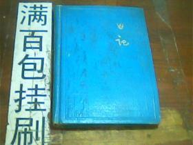 文革笔记本 日记江山如此多娇