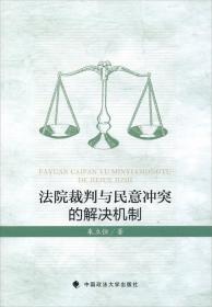 法院裁判与民意冲突的解决机制