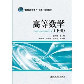 9787512361669高等数学(下册 第二版)