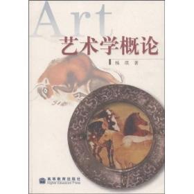 艺术学概论