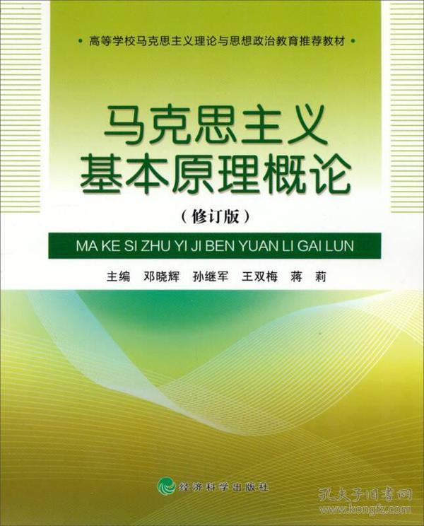 马克思主义基本原理概论(修订版)
