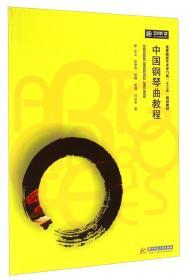 """中国钢琴曲教程/高等院校艺术学门类""""十三五""""规划教材"""