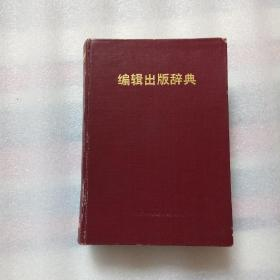 编辑出版辞典