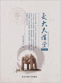 2016-交大大讲堂