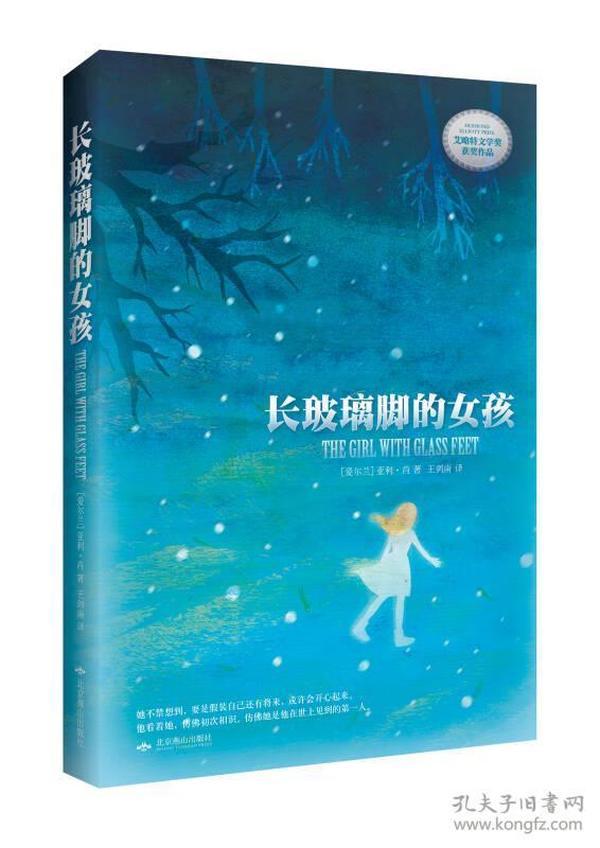 正版送书签hg-长玻璃脚的女孩-9787540233518