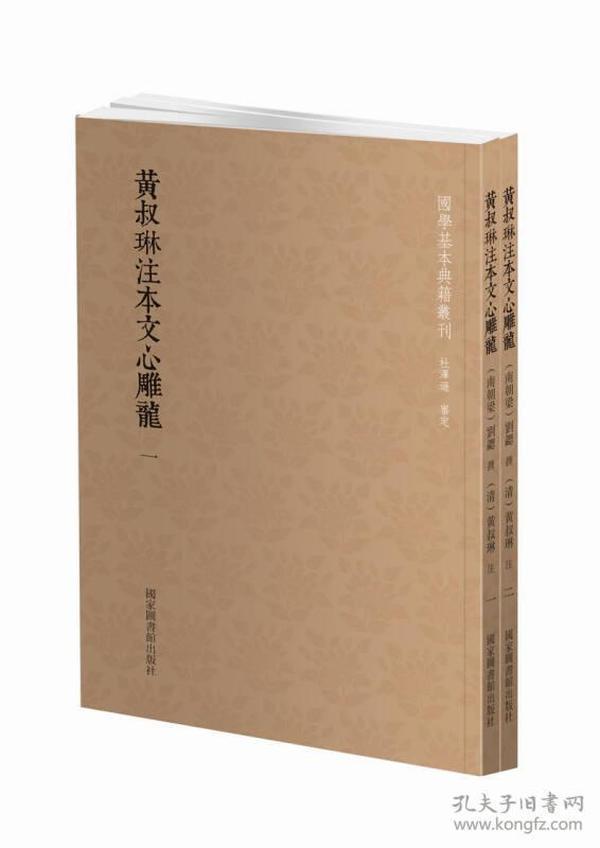 影印文献55: 国学基本典籍丛刊:黄叔琳注本文心雕龙(全二册)