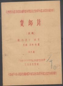 1959年油印本(货郎计 )汉剧