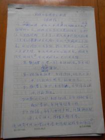 徐振韬《罗振玉和甲骨文书法》手稿一件