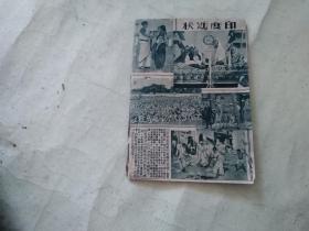 少年周报第一卷笫二期