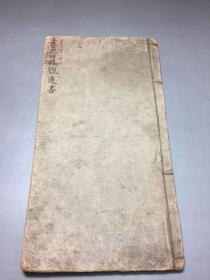 三教应劫总观通书  清代禁书 反清复明 手写古籍  《照片版600》
