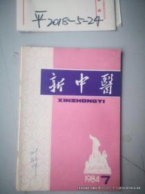 新中医1983年第9期1984年第7期