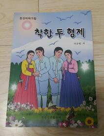善良的兄弟朝鲜文 ????? (包挂刷)