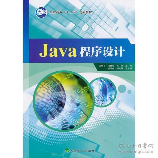 "Java程序设计--高职高专""十二五""规划教材"