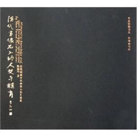 汉缘阁藏汉代画像石拓片赏析:汉代画像石上的人文与体育