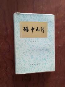 【孙中山传【精装,带护封,81年2版1】