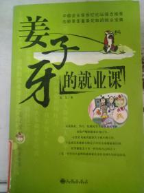【现货~】姜子牙的就业课9787801951373