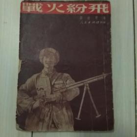 战火纷飞(1951年)