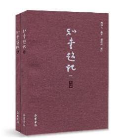 《知堂题记》(全二册)毛边本