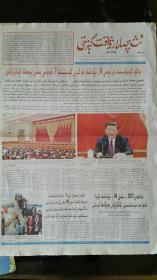 工人时报(维吾尔文)2017年10月17日  (十九大)