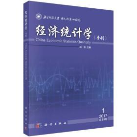 经济统计学:季刊:2017年第1期(总第8期)